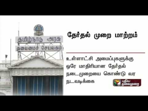 Law-template-passed-to-elect-Municipal-and-Panchayat-Leaders-by-the-counsellors-TN