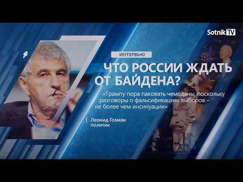 Л. ГОЗМАН: «Что России ждать от Байдена?»