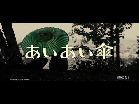 『あいあい傘』【11/9~】