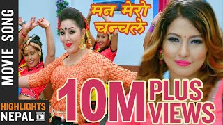 मान मेरो Chanchale -। नई नेपाली फिल्म टिमी सांगा गाने Ft Samragyee रल शाह, करिश्मा मनंधर नमन उत्पादन ...