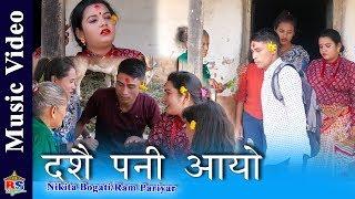 Dashain Pani Aayo - Nikita Bogati & Ram Pariyar