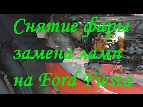 замена лампы ближнего света форд фиеста
