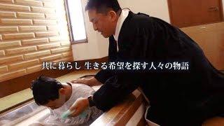 映画『牧師といのちの崖』予告編