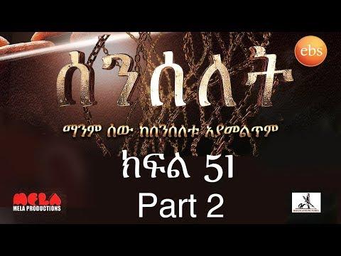 Senselet Drama S03 E51 Part 2