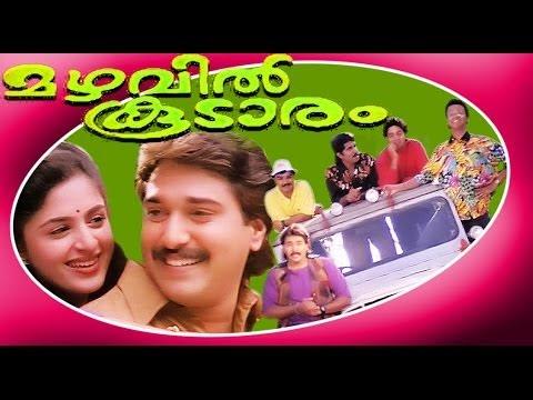 Mazhavil Koodaram | Superhit Malayalam Full Movie | Rahman & Annie.