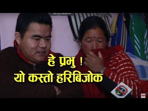 (उफ ! कस्तो हरी बिजोक यो जोडीको || Surendra Kumar Bamjan || - Duration: 14 minutes.)