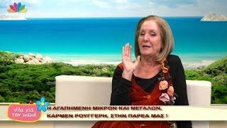 ΟΛΑ ΓΙΑ ΤΗΝ ΜΑΜΑ επεισόδιο 22/12/2015