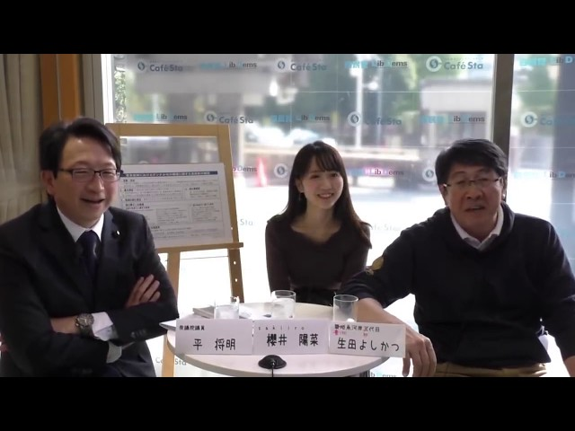 第197回カフェスタトーク【築地魚河岸三代目 生田よしかつさん】