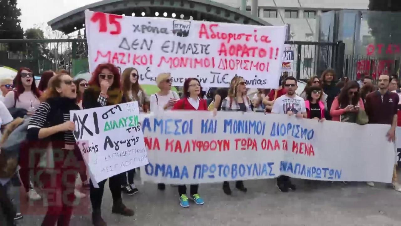Συλλαλητήριο στο υπουργείο παιδείας από αδιόριστους εκπαιδευτικούς