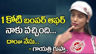 Video ఒక రాత్రికి నాకు 1 కోటి ఆఫర్ ఇచ్చారు..| Actress Gayathri Gupta Opens her Life Secrets | Telugu World MP3, 3GP, MP4, WEBM, AVI, FLV Januari 2019