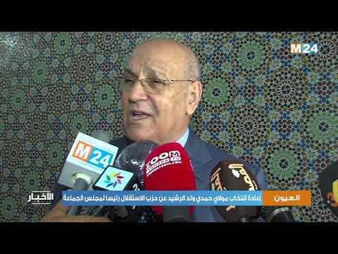 إعادة انتخاب مولاي حمدي ولد الرشيد عن حزب الاستقلال رئيسا لجماعة العيون