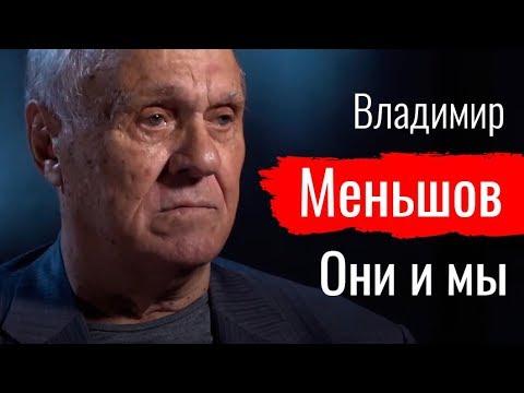 Они и мы. Владимир Меньшов