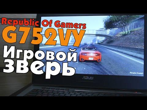 Republic Of Gamers G752VY. Игровой зверь!