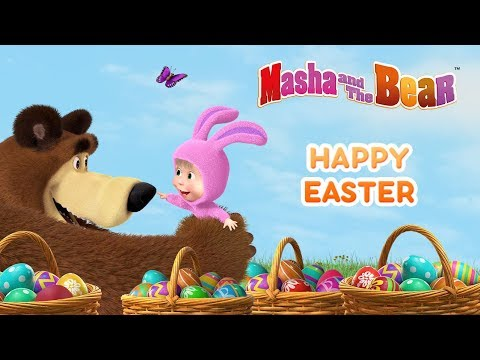 Masha And The Bear - 🌞HAPPY EASTER! 👱‍♀️🥚🐇