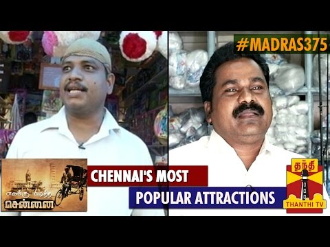 popular - Madras375 : Chennai's Popular Attractions - Thanthi TV Catch us LIVE @ http://www.thanthitv.com/ Follow us on - Facebook @ https://www.facebook.com/ThanthiTV Follow us on - Twitter @ https://twitte...