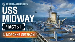 Авианосец Midway. Часть 1. Морские легенды [World of Warships]
