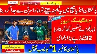 Latest Amazing  Pakistan vs India match news who will win the match