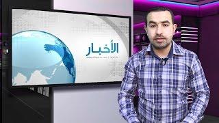 نشرة الأخبار ليوم الخميس 26/3/2015 | تلفزيون الفجر الجديد