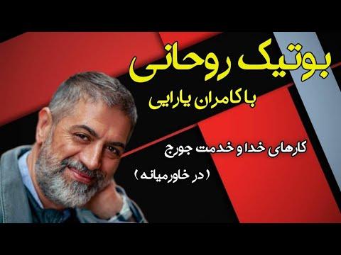 مجموعه بوتیک روحانی با برادر کامران یارایی - این قسمت