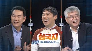 [삼국지 13회 예고편] 3월 4일 월요일 밤 9시 본방사수!