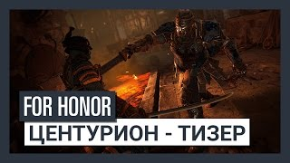 Видео к игре For Honor из публикации: Тизеры Центуриона и Синоби из For Honor