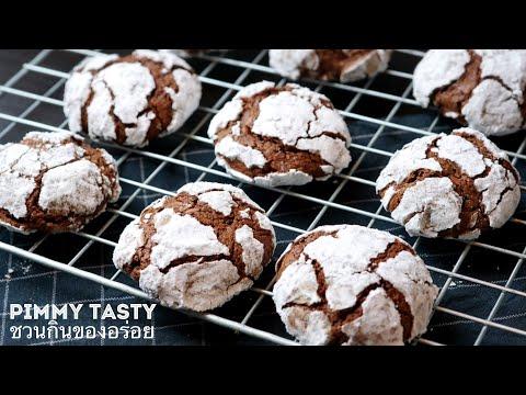 Brownie  Crinkle Cookie Recipe สูตรบราวนี่คุกกี้(หัวแตก)