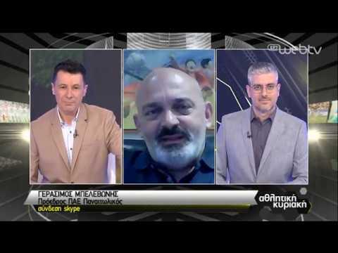 Ο Γεράσιμος Μπελεβώνης για τα play-out και την προσφορά του Παναιτωλικού | 24/05/2020 | ΕΡΤ