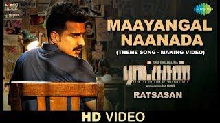 Maayangal Naanada Song Lyrics