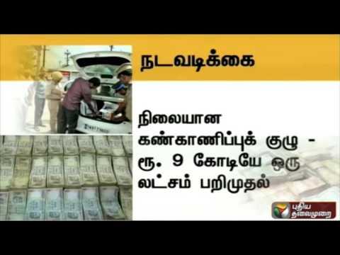 Election-Commission-seizes-Rs-16-crores-cash-in-Tamil-Nadu