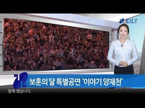 2017년 6월 둘째주 강남구 종합뉴스