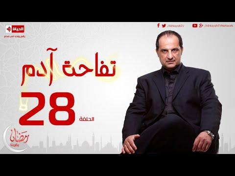 مسلسل تفاحة آدم بطولة خالد الصاوي - الحلقة الثامنة والعشرون - Tofahet Adam - Episode 28 (видео)