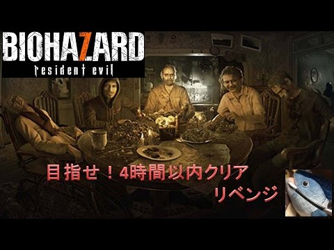 【バイオハザード7】4時間以内クリアを目指して黙々とプレイ!リベンジ【RESIDENT EVIL 7】
