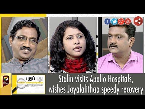 Puthu-Puthu-Arthangal--09-10-2016-Puthiyathalaimurai-TV
