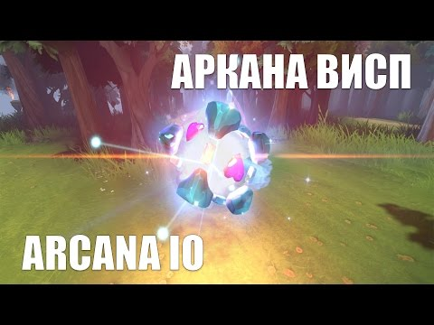 АРКАНА ВИСП ДОТА 2 Arcana IO Dota 2 Benevolent Companion