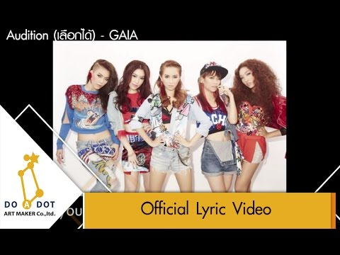 AUDITION (เลือกได้) - GAIA Official Lyric Audio