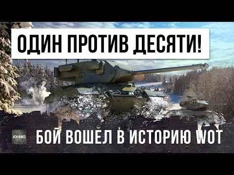 ШОК ОСТАЛСЯ ОДИН ПРОТИВ ДЕСЯТИ БОЙ ВОШЕЛ В ИСТОРИЮ WОRLD ОF ТАNКS 1 VS 10 - DomaVideo.Ru