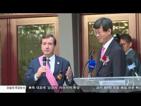 에드 로이스  한미관계 강화 지속될 것  5.11.17 KBS America News