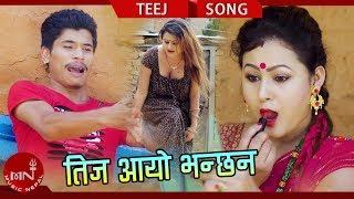 Teej Aayo Bhanchhan - Bimal Gainre & Radha B.C Ft. Sirju Adhikari