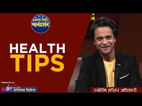 (| HEALTH TIPS | MARGA DARSHAN | ASTROLOGER HARIHAR ADHIKARI - Duration: 2 minutes.)