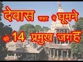 Download Lagu 14 Best Place to visit in Dewas /  देवास जिले के 14 प्रमुख पर्यटन स्थल Mp3 Free
