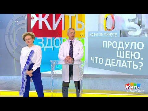 Жить здорово Совет за минуту: продуло шею.  14.09.2018 - DomaVideo.Ru