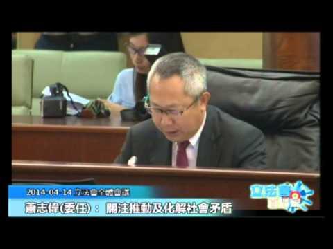 蕭志偉20140414立法會議