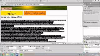 สอนสร้างเว็บด้วย Dreamweaver CS6