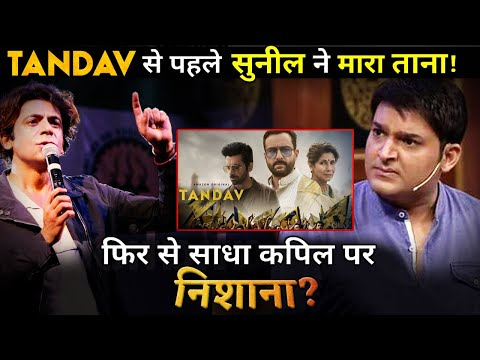 Sunil Grover Indirectly Taunts Kapil Sharma's Show As He Reveals Why He Sign Tandav Web Series ?