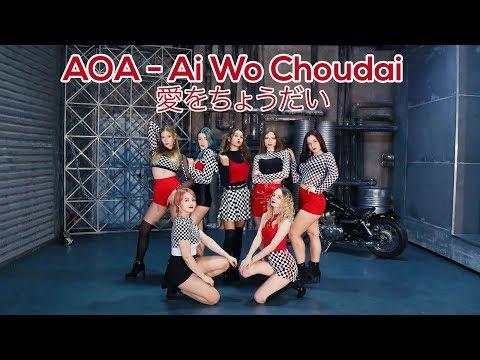 [BOOMBERRY]AOA - Ai Wo Choudai(愛をちょうだい) dance cover