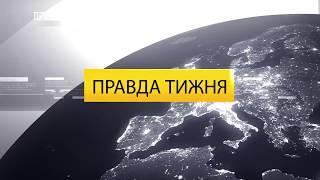 Правда тижня на ПравдаТУТ Львів за 15.10.2017
