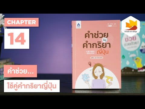 readership | chapter 14 | คำช่วย...ใช้คู่คำกริยาญี่ปุ่น