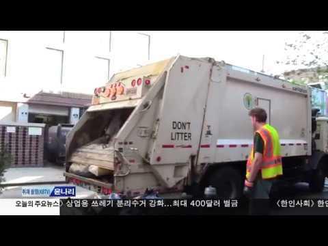 뉴욕시 쓰레기 분리수거 규정 강화1.23.17 KBS America News