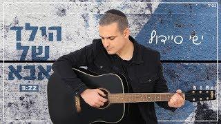 הזמר ישי סיידוף – הילד של אבא