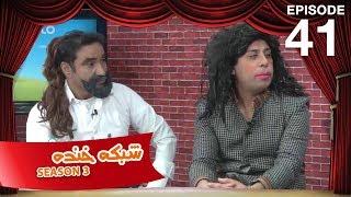 Shabake Khanda - S3 - Episode 41